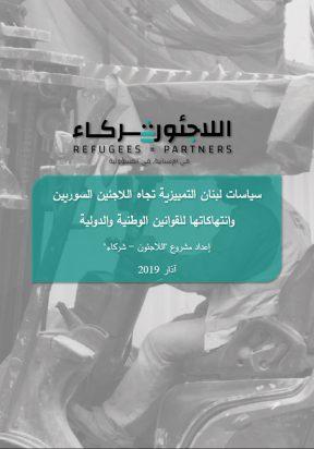 سياسات لبنان التمييزية