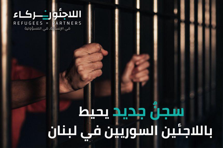 سجنٌ جديد يحيط باللاجئين السوريين في لبنان