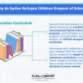 RefugeesSchool-2E EN