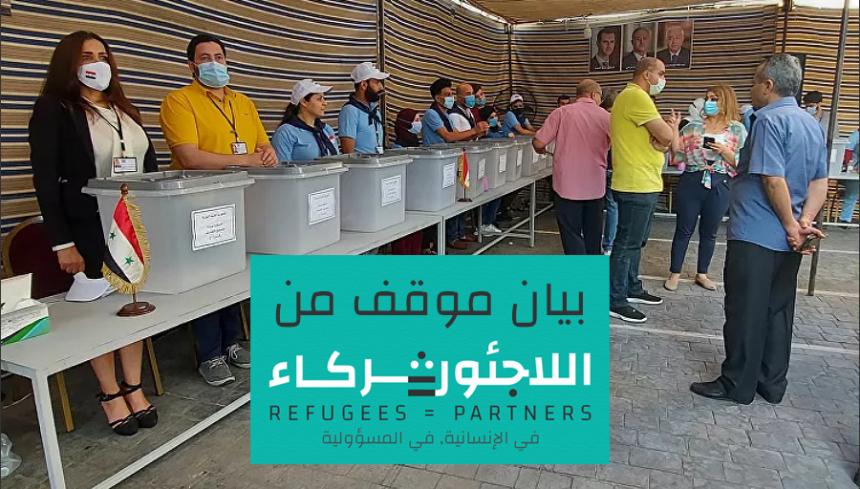 بيان موقف حول الإنتخابات الرئاسية السورية في لبنان
